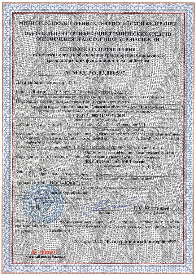 sertifikat-597-yunitex-revizor